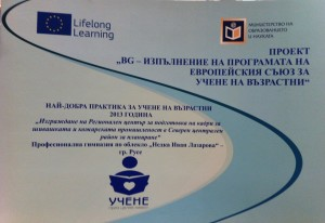 pgo_rousse_2013_09_25_certificate